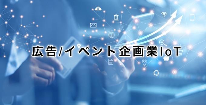 広告イベント業IoT