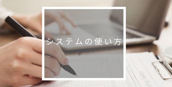 サイボウズOfficeの在庫管理アプリの使い方