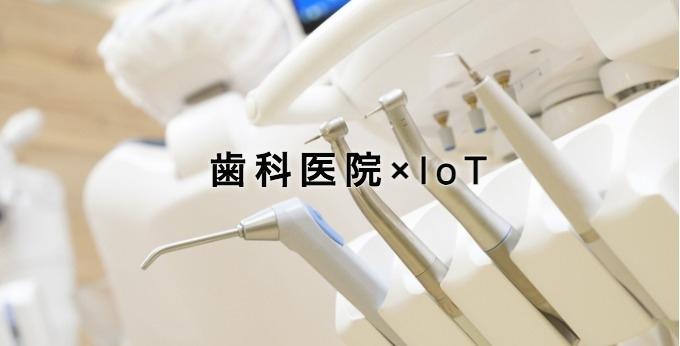 dentist_iot_ori04