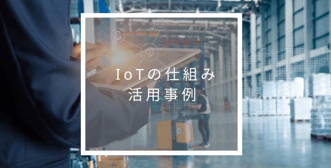iotの仕組みと活用事例