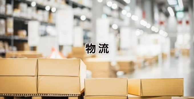 物流業務での在庫管理