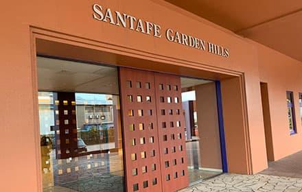 サンタフェ総合研究所