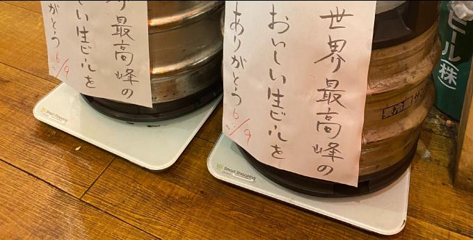 肉汁水餃子 餃包 ビールサーバー