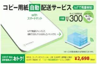 流通IoT事例アスクル株式会社