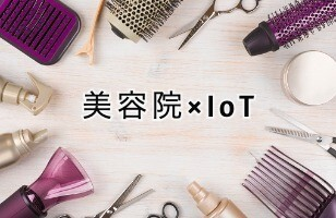 美容院IoT