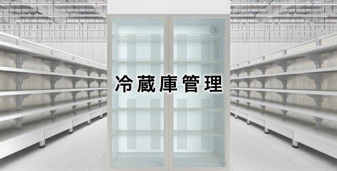 冷蔵庫管理