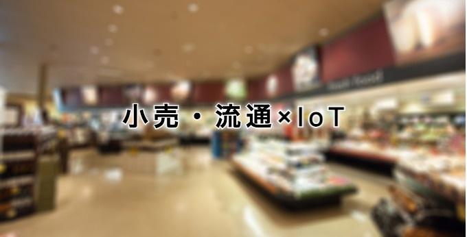 小売流通IoT