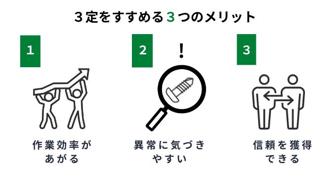 3定のメリット