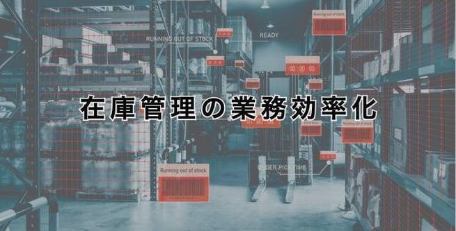 在庫管理の業務効率化