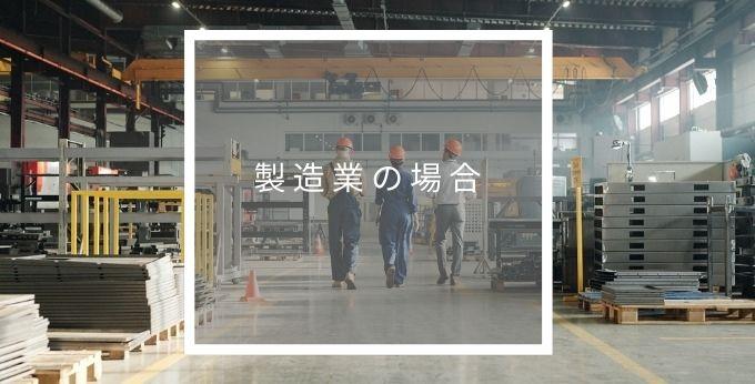 製造業のイメージ