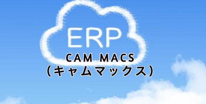 CAM MACSキャムマックスとは