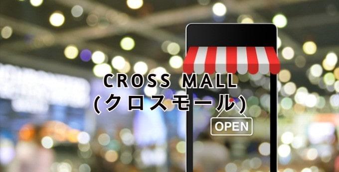 CROSS MALL(クロスモール)とは