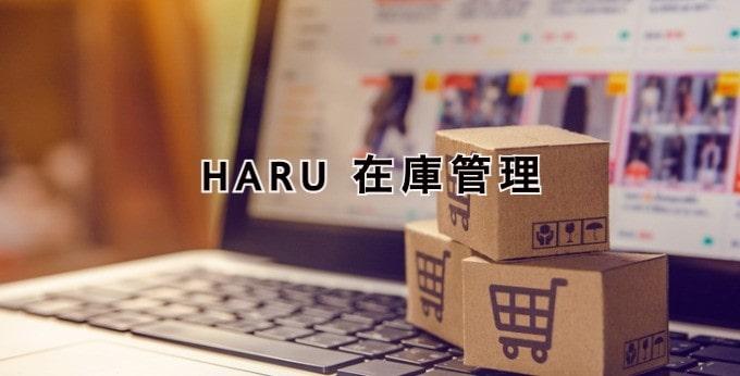 HARU 在庫管理とは