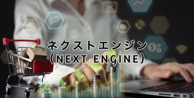ネクストエンジン(NEXT ENGINE)とは