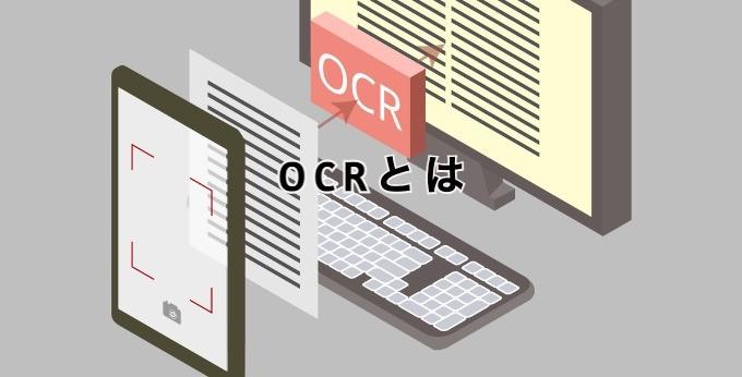OCRとは