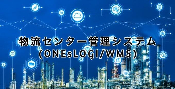 物流センター管理システムONEsLOGI/WMSとは