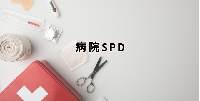 SPDは「Supply(供給)」、「Processing(加工)」、「Distribution(分配)」の頭文字を取ったもので、わかりやすく言うと、病院内の各部署に医療消耗品を必要なときに必要な量を供給するシステムのことを意味します。