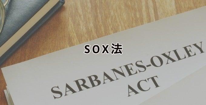 米国のSOX法と日本のJ-SOX法