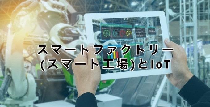 スマートファクトリー(スマート工場)とIoT
