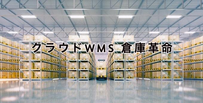 クラウドWMS 倉庫革命とは