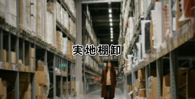 実地棚卸とは現場で実際に在庫をカウントする作業