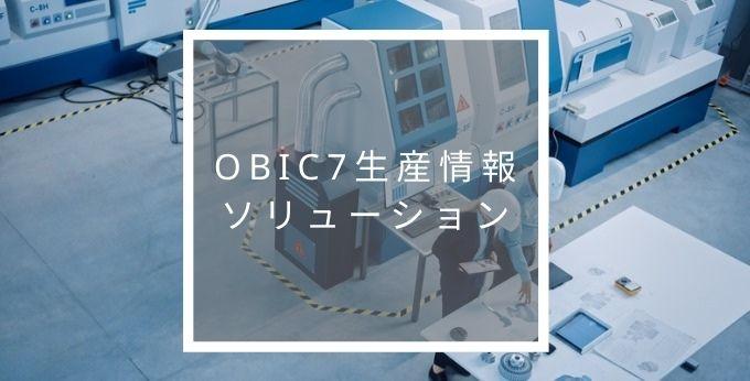 OBIC7生産情報ソリューション
