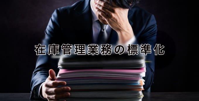 在庫管理の標準化