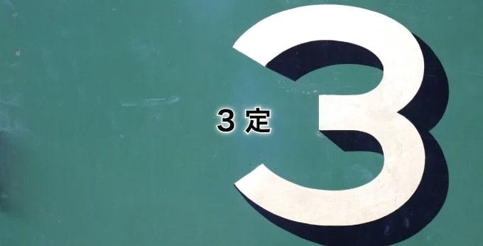 3定のイメージ