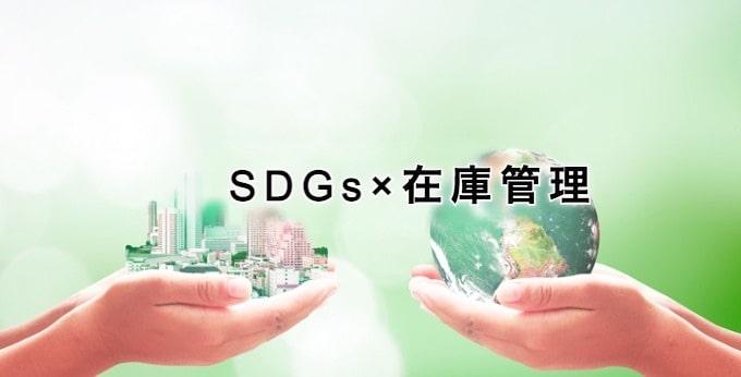 SDGsと在庫管理