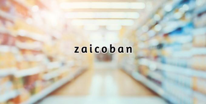 zaicobanとは